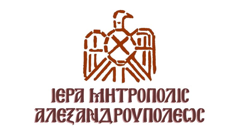 Ομιλία π. Αθανασίου Γραμμένου στο Πνευματικό Κέντρο της Μητρόπολης Αλεξανδρούπολης