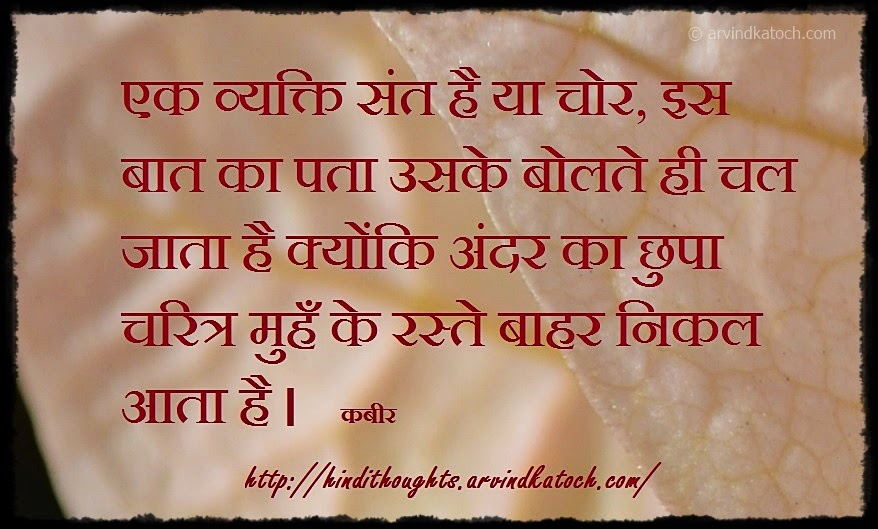 kabir, saint, thief, character, mouth, Hindi, Thought, Quote