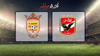 مشاهدة مباراة الجونة والأهلي بث مباشر 24-02-2019 الدوري المصري