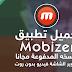 تحميل تطبيق تسجيل الشاشة هاتف الاندرويد بالفديو 2019 Mobizen Screen Recorder