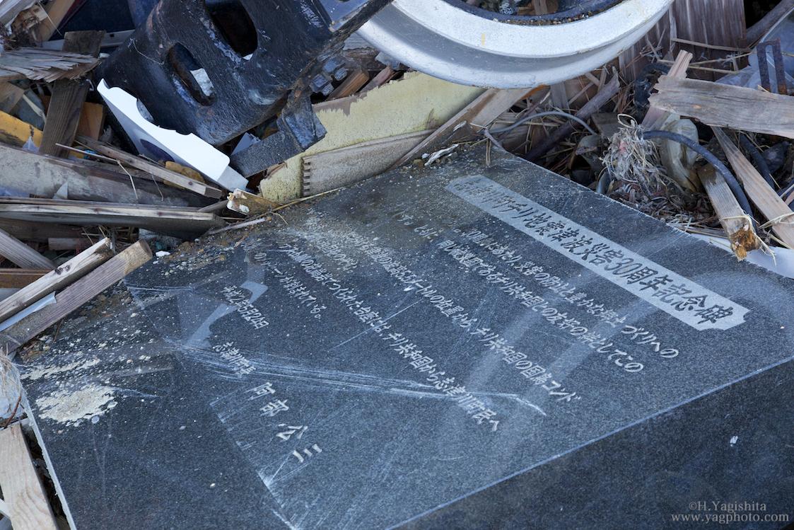 YAGphoto: 6.11 東日本大震災から3ヶ月