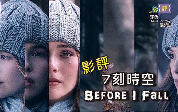 【影評】《7刻時空 / Before I fall》:如果再沒明天,你會Be A Better me 嗎?