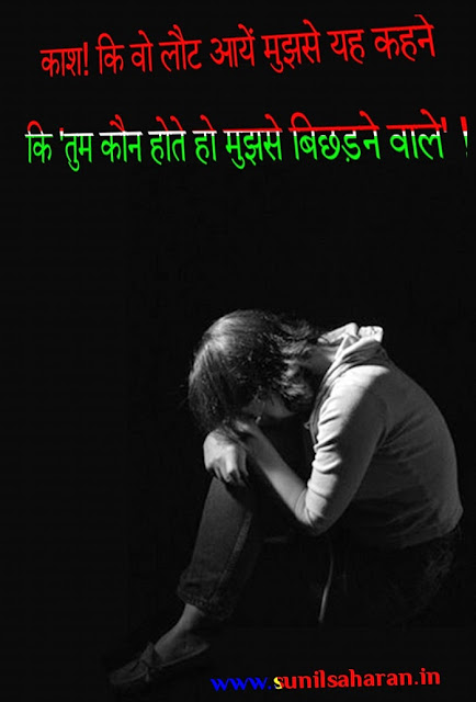 Sad Hindi Quote Wallpaper - Waiting For You ~ SunilSaharan.in - Picture Gallery
