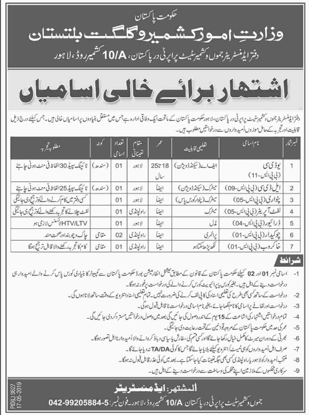 Jobs In Ministry Of Affairs Kashmir Gilgit Baltistan