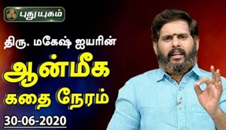 Aanmeega Thagavalgal   Magesh Iyer 30-06-2020 Puthuyugam Tv