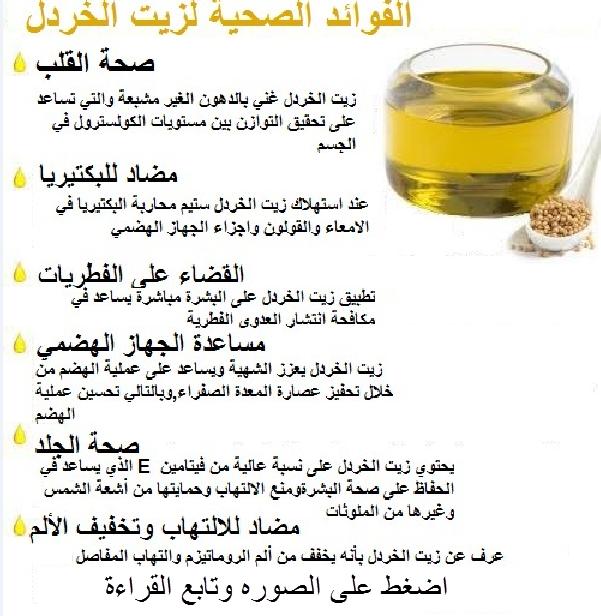 فؤائد ووصفات مذهله لزيت الخردل ..تعرف عليها