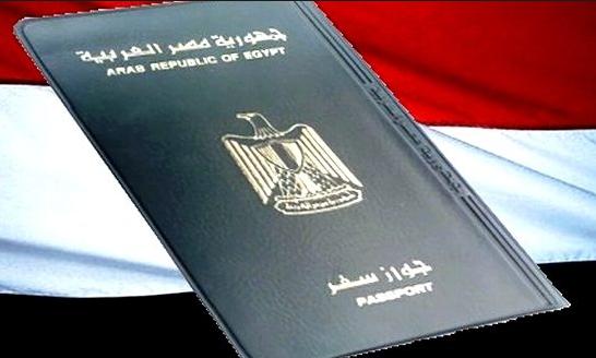 الأوراق المطلوبة لعمل واستخراج جواز السفر المصري (تحديث 2018)