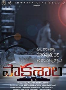 Paakashala (2016) Telugu Mp3 Songs Free Download