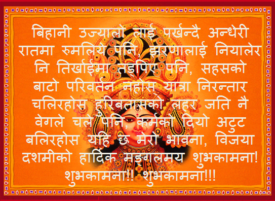 Dashain Wishes