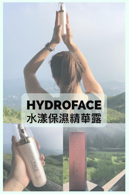 HydroFace 潤肌若水 水漾保濕精華露