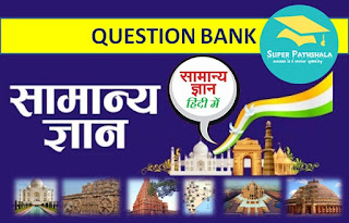 MCQ on Samanya Gyan in Hindi [Question Bank Set 51]