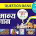 MCQ on Samanya Gyan in Hindi [Question Bank Set 77]