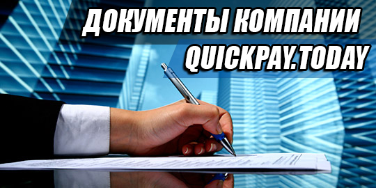 Регистрация компании quickpay.today в Англии