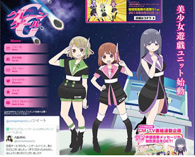 Bishoujo Yuugi Unit Crane Game Girls Galaxy