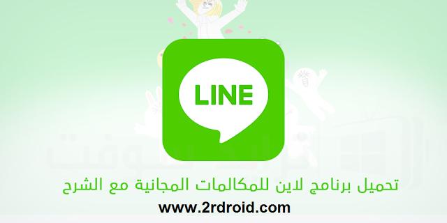 تحميل و شرح طريقة إستخدام تطبيق Line للمكالمات
