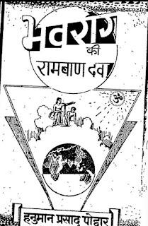 bhav-ro-ramban
