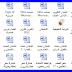 جميع دروس اللغة العربية جدع مشترك اداب وعلوم انسانية