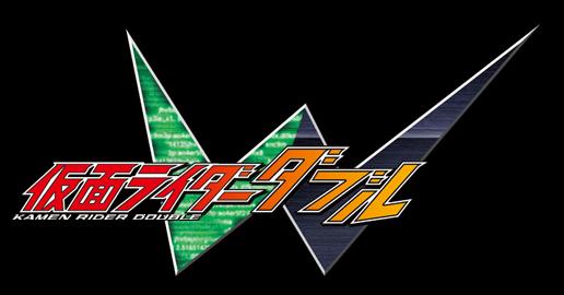 Kamen Rider W มาสค์ไรเดอร์ดับเบิล