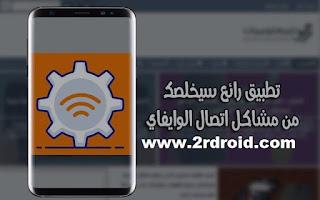 تعرف على تطبيق Wifi Optimiser Tool للقضاء على جميع مشاكل الواى فاى
