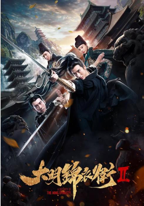 Minh Triều Cẩm Y Vệ 2 - A Security Of The Ming Dynasty 2 (2017)