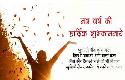 Happy New Year 2018 Shayari In Hindi
