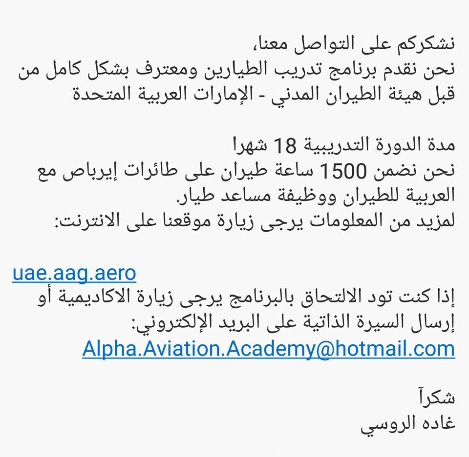 اكاديمية الفا للطيران في مصر المكان الرئيسى واسعار تكلفة الدراسة