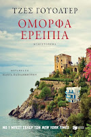 http://www.culture21century.gr/2017/12/omorfa-ereipia-toy-jess-walter-book-review.html