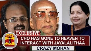 Cho has gone to Heaven to interact with Late TN CM Jayalalithaa – Crazy Mohan | Thanthi Tv