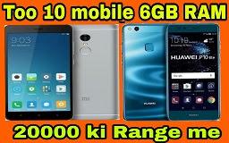 Top 10 - 6GB RAM mobile within 20000 in hindi