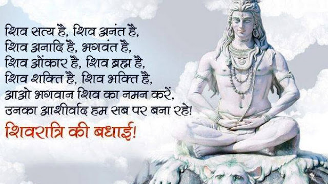 Maharshivratri Wishes in Hindi for Facebook