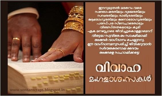 50 Wedding Anniversary Wishes Malayalam Words Awesome