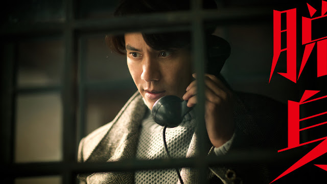 Lost in 1949 Chinese Spy Thriller Chen Kun
