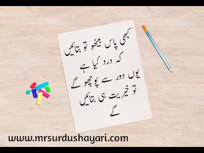 Urdu shayari image in urdu