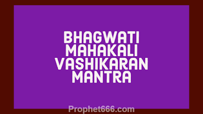 Most Strong Bhagwati Mahakali Vashikaran Mantra