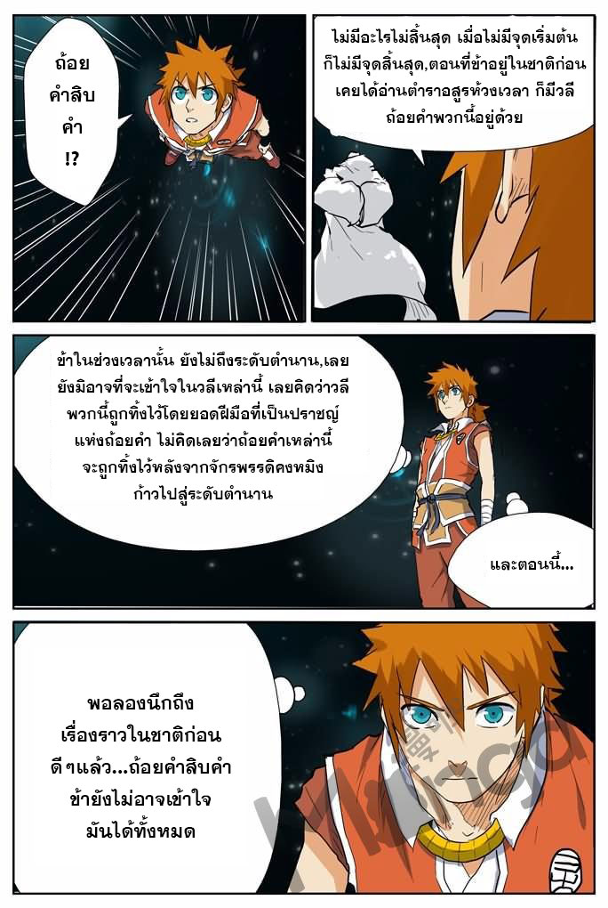 Tales of Demons and Gods ตอนที่ 151.5 หน้า 5