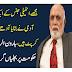Haroon rasheed Nay sab Raaz Khool Diye.