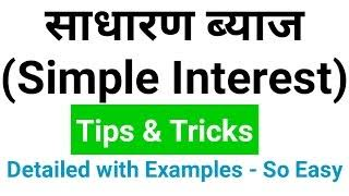 SIMPLE INTEREST FORMULA AND SHORTCUT TRICKS NOTE