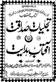 تجلیات صداقت بجواب آفتاب ہدایت تالیف محمد حسین ڈھکو
