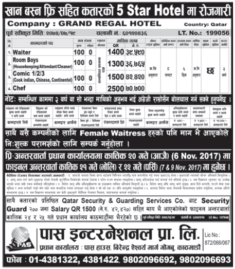 Jobs in Qatar 5 Star Hotel for Nepali, salary Rs 70,700