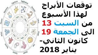 توقعات الأبراج لهذا الأسبوع من السبت 13 الى الجمعة 19 كانون الثاني-يناير 2018