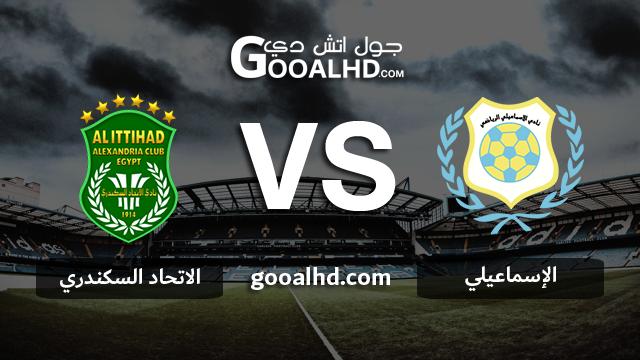 مباراة الإسماعيلي والاتحاد السكندري اليوم 21-02-2019 في كأس مصر