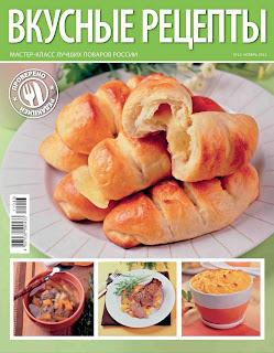 http://vkusnyachki.blogspot.com/ Вкусные рецепты №10 2011