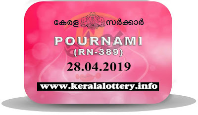 "Keralalottery.info, ""kerala lottery result 28 04 2019 pournami RN 389"" 28st April 2019 Result, kerala lottery, kl result, yesterday lottery results, lotteries results, keralalotteries, kerala lottery, keralalotteryresult, kerala lottery result, kerala lottery result live, kerala lottery today, kerala lottery result today, kerala lottery results today, today kerala lottery result,28 4 2019, 28.4.2019, kerala lottery result 28-4-2019, pournami lottery results, kerala lottery result today pournami, pournami lottery result, kerala lottery result pournami today, kerala lottery pournami today result, pournami kerala lottery result, pournami lottery RN 389 results 28-4-2019, pournami lottery RN 389, live pournami lottery RN-389, pournami lottery, 28/04/2019 kerala lottery today result pournami, pournami lottery RN-389 28/4/2019, today pournami lottery result, pournami lottery today result, pournami lottery results today, today kerala lottery result pournami, kerala lottery results today pournami, pournami lottery today, today lottery result pournami, pournami lottery result today, kerala lottery result live, kerala lottery bumper result, kerala lottery result yesterday, kerala lottery result today, kerala online lottery results, kerala lottery draw, kerala lottery results, kerala state lottery today, kerala lottare, kerala lottery result, lottery today, kerala lottery today draw result"
