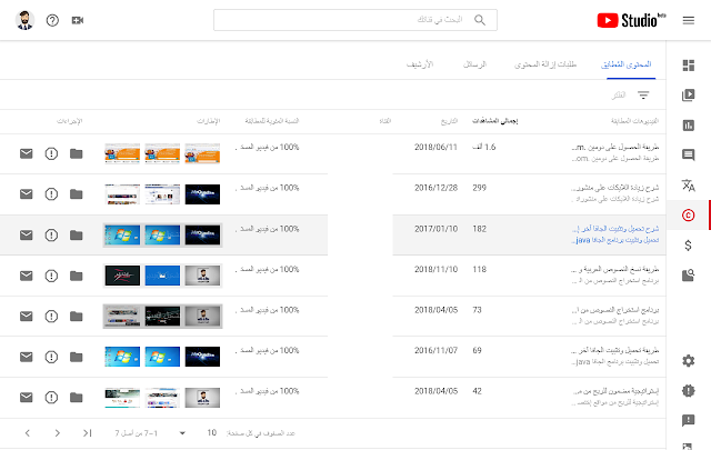 الكشف عن فيديوهاتك المسروقة وحدفها ميزة جديدة اضافتها يوتيوب Copyright Match Tool