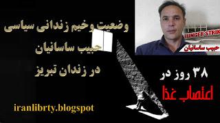زندانی سیاسی حبیب ساسانیان، محبوس در زندان تبریز،