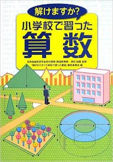 [Manga] 解けますか?小学校で習った算数 [Tokemasu Ka? shoGakkou De Naratta Sansu], manga, download, free