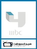 شاهد قناة ام بي سي 4 بث مباشر الان MBC4 Live HD