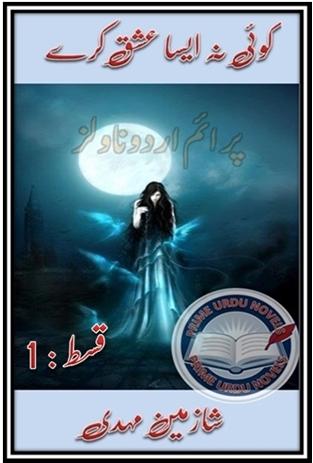 Free online reading Koi na aisa ishq kare Episode 1 novel by Shazmin Mehdi