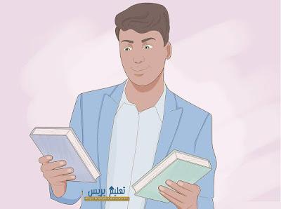 ديداكتيك القراءة - القـراءة المنهجية
