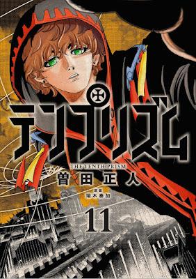 [Manga] テンプリズム 第01-11巻 [Ten Prism Vol 01-11] Raw Download